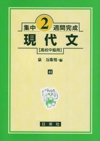 現代文 高校中級用 13版