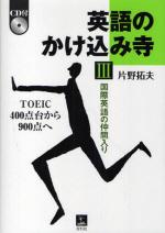 英語のかけこみ寺 TOEIC400点台から900点へ 3
