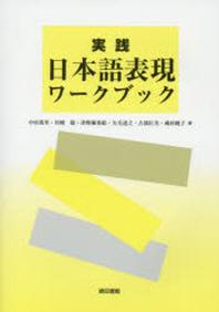 實踐日本語表現ワ-クブック