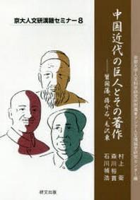 中國近代の巨人とその著作 そう國藩,蔣介石,毛澤東