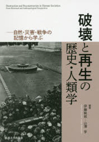 破壞と再生の歷史.人類學 自然.災害.戰爭の記憶から學ぶ