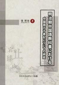 明治期中國語敎科書における中國語カナ表記についての硏究