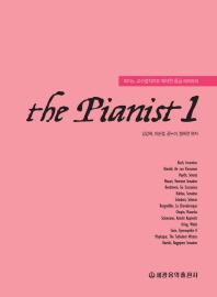 더 피아니스트(The Pianist). 1