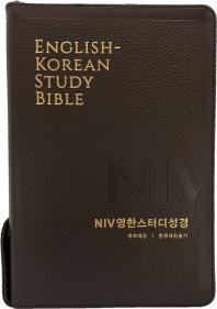 NIV 영한스터디성경(다크브라운)(개역개정)(힌영새찬송가)(대합본)(천연우피)(색인)