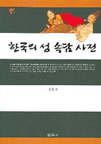 한국의 성 속담사전