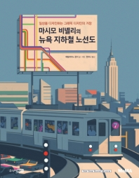 마시모 비녤리의 뉴욕 지하철 노선도