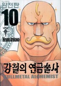 강철의 연금술사 완전판. 10