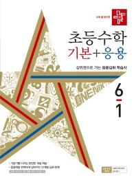 디딤돌 초등 수학 기본+응용 6-1(2022)