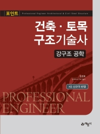 포인트 건축 토목 구조기술사: 강구조 공학