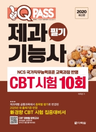 원큐패스 제과기능사 필기 CBT 시험 10회(2020)
