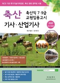 축산 기사ㆍ산업기사(2020)