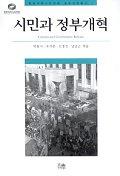 시민과 정부개혁(행정개혁시민연합 정부개혁총서 1)