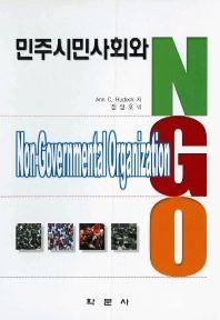 민주시민사회와 NGO