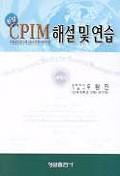 CPIM 해설 및 연습