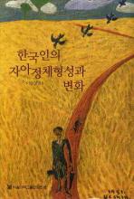 한국인의 자아정체형성과 변화