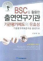 BSC를 활용한 출연연구기관 기관평가제도의 유효성