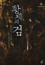황제의 검. 3부(6)