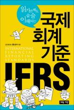 읽기만 해도 술술 이해되는 국제회계기준 IFRS