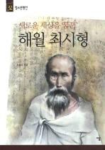 새로운 세상을 꿈꾼 해월 최시형
