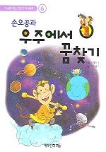 손오공과 우주에서 꿈찾기