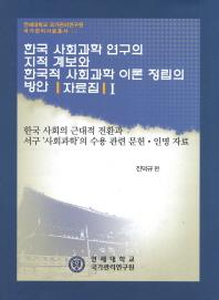 한국 사회과학 연구의 지적계보와 한국적 사회과학 이론 정립의 방안 자료집. 1