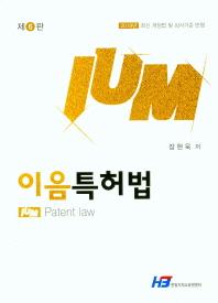 이음 특허법(2018)