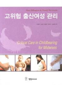 고위험 출산여성 관리