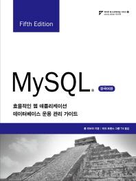 MySQL(한국어판)