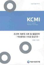 조건부 자본의 사례 및 활용전략