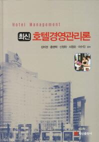 최신 호텔경영관리론
