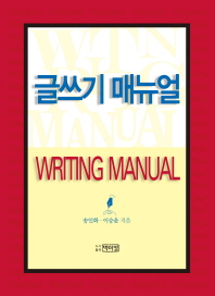 글쓰기 매뉴얼
