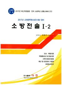 소방전술. 1-2(2017)