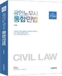 공인노무사 통합민법(2021)