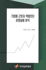 기업체 근로자 역략진단 운영실태 분석