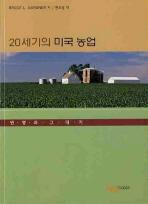 20세기의 미국농업