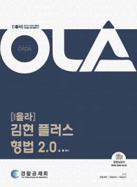 올라(OLA) 김현 플러스 형법 2.0