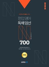 어·문·논·독 N제 시리즈 편입영어 독해엄선 700제