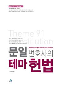 문일 변호사의 테마 헌법(인터넷전용상품)