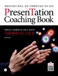 대한민국 프레젠테이션 전문가 10인의 프레젠테이션 코칭 북