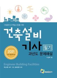 건축설비기사 필기 과년도 문제해설(2021)