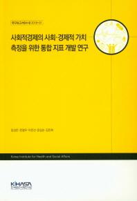 사회적경제의 사회 경제적 가치 측정을 위한 통합 지표 개발 연구