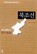 북조선:유격대국가에서 정규군국가론