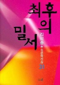 최후의 밀서 (김성종 추리문학전집 31)