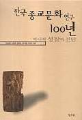 한국종교문화연구 100년