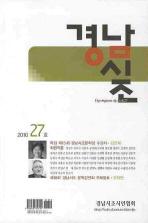 경남시조(2010 27호)