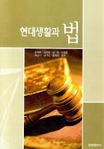 현대생활과 법
