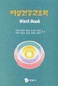 여성건강간호학(WORKBOOK)