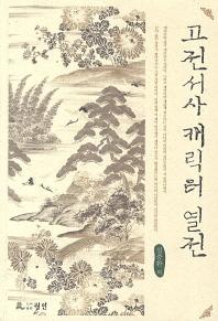 고전서사 캐릭터 열전