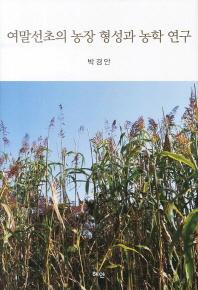 여말선초의 농장 형성과 농학연구