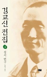 김교신 전집 4(성서연구)